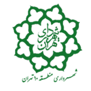 Tehran's 10th District's Municipality